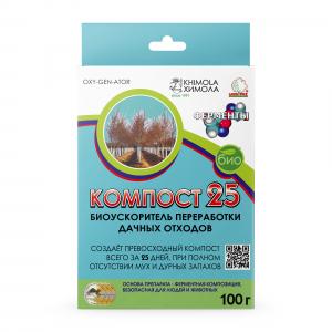 КОМПОСТ-25
